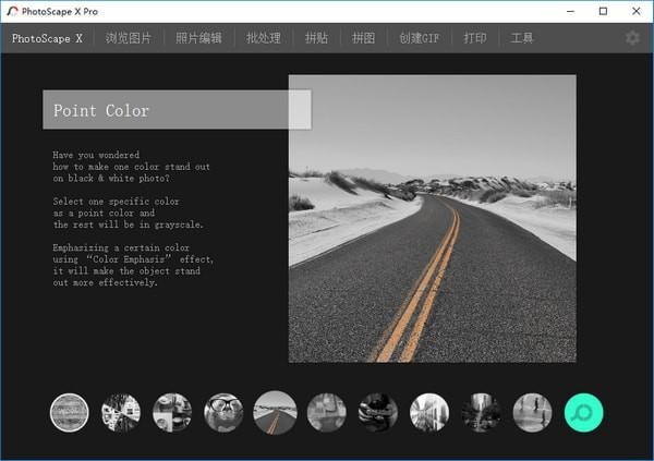 PhotoScape X Pro免费中文版