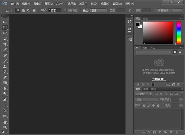Photoshop CC 2015安装版