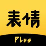 表情Plus V1.0.0901