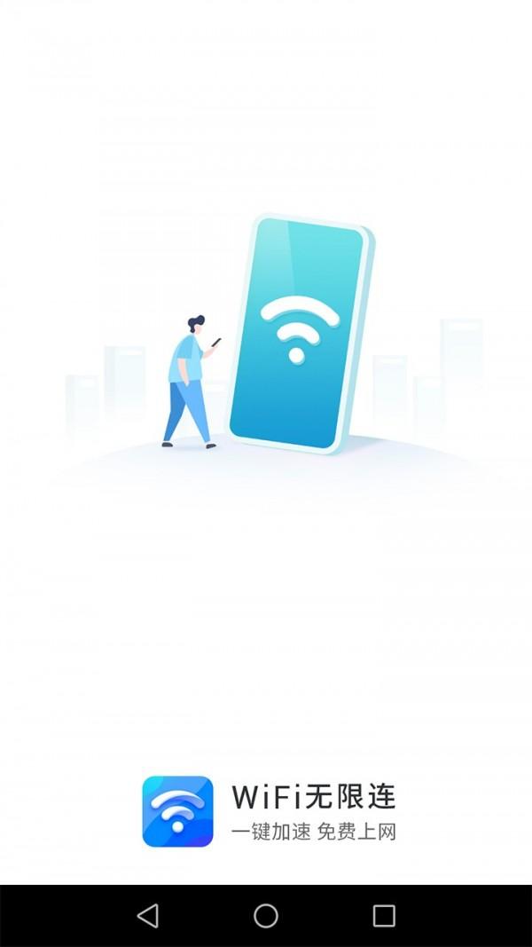 WiFi无限连 V1.0.0