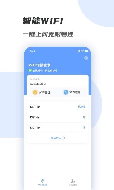 WiFi增强管家 V1.0.0