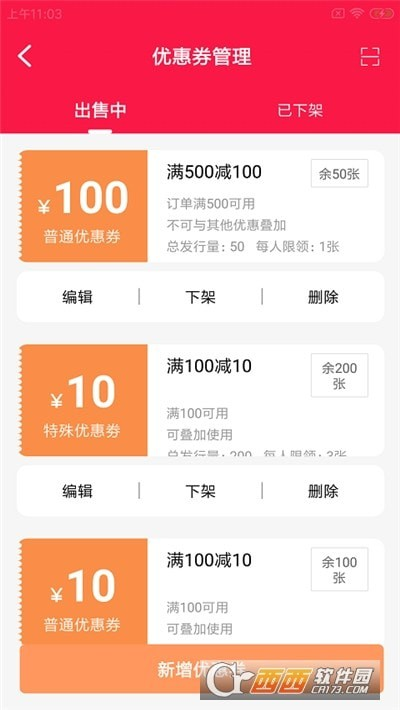 饭迅慧店联 V1.0.0