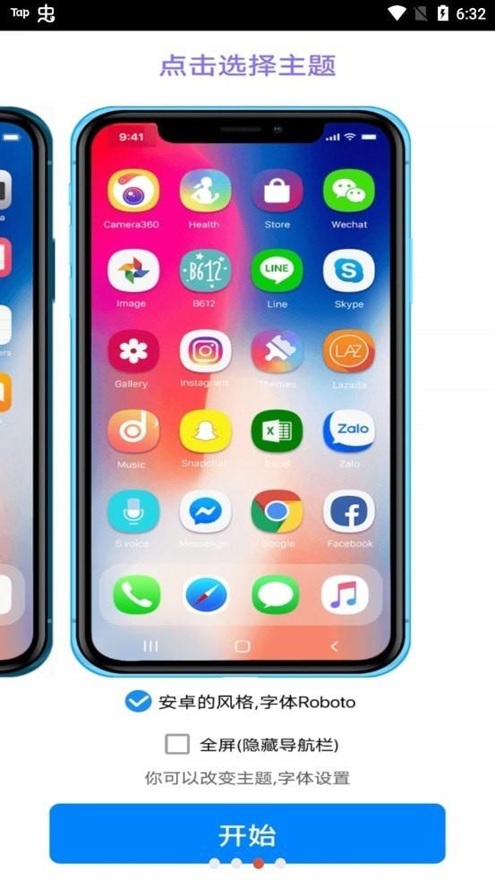 iphone13模拟器 V7.1.6