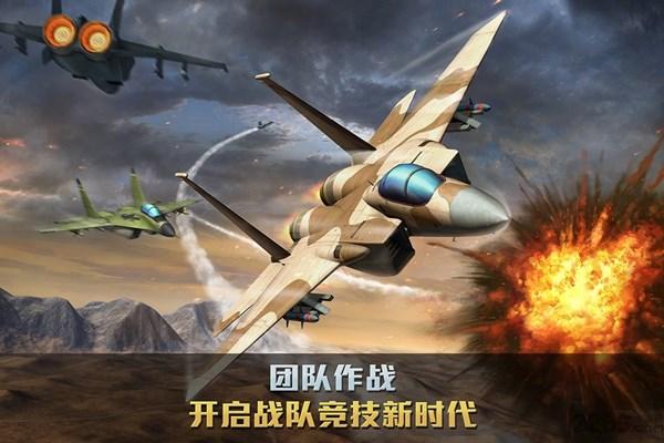 空战争锋九游版