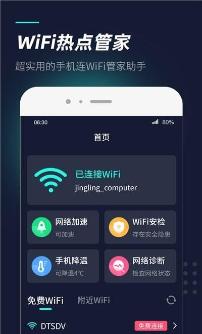 WiFi热点管家 V1.0.1