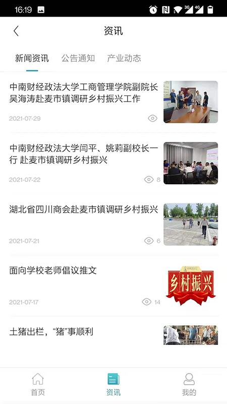 云农土猪 V1.0.3