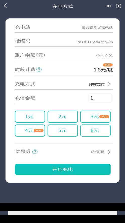 度普E站 V1.7.4