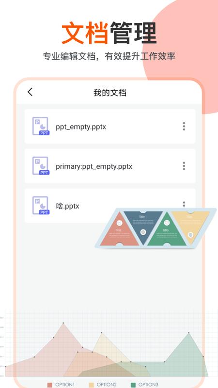 ppt编辑模板 V1.1