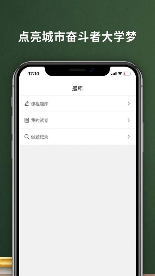 易码云课堂 V1.0.2