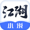 江湖小说安卓版