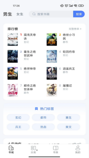 江湖小说 V1.0.0