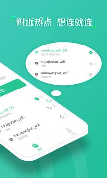 wifi万能秘钥 V1.0.0