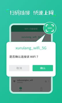 wifi万能秘钥安卓版