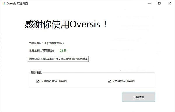 Oversis绿色版