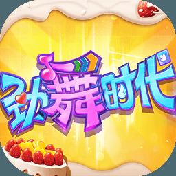 劲舞时代手游 V3.0.7