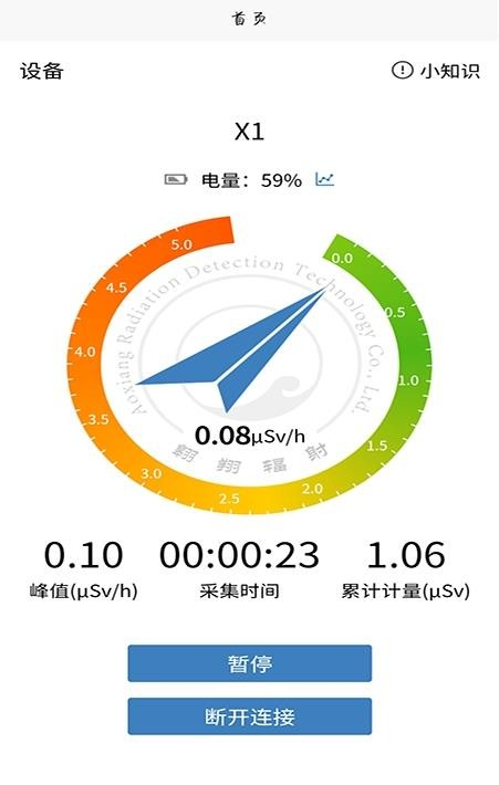 辐安智能监测 V1.0.0