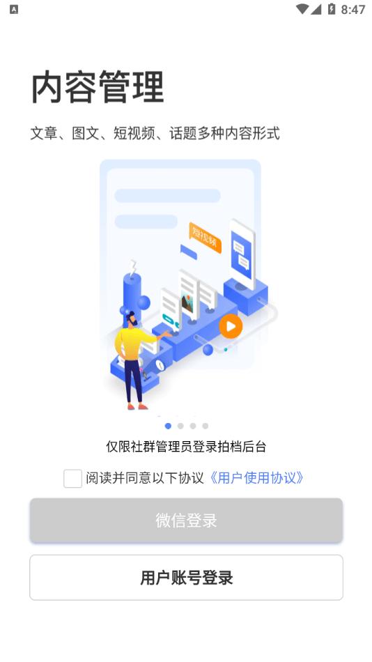 社群拍档 V1.0.0
