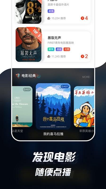 中国电影资料馆 V1.0.9