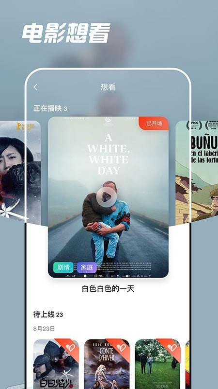 中国电影资料馆安卓版