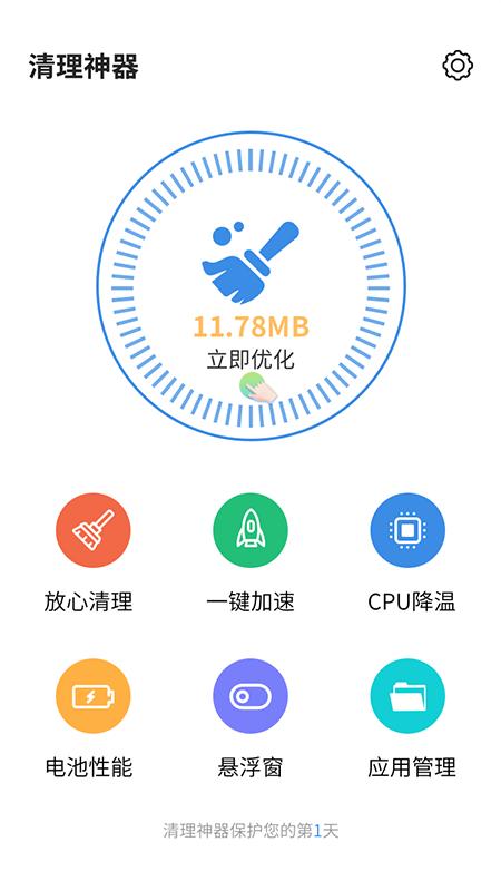 清理神器 V1.0.0