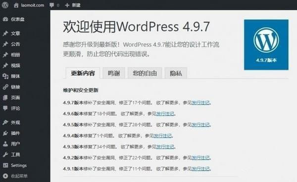 wordpress中文版
