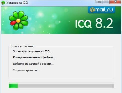 icq new最新电脑版
