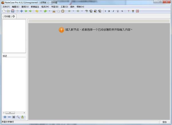 notecase工具官方版