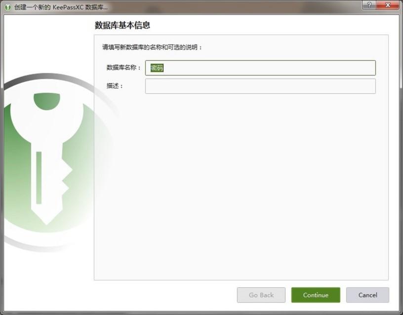 keepassxc密码管理器官方版
