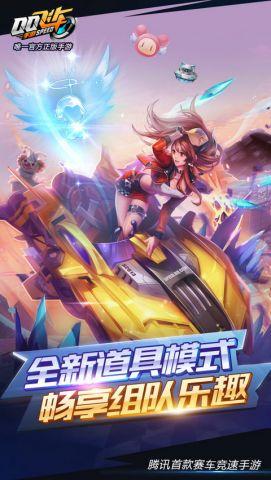 qq飞车手机版 V1.26.2.38946