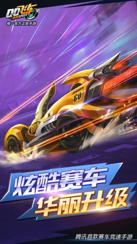 qq飞车安卓最新版