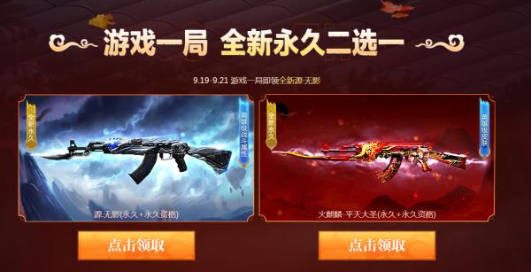 穿越火线cf中秋节庆典活动介绍
