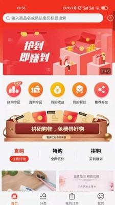 聚联惠仓 V1.3.12