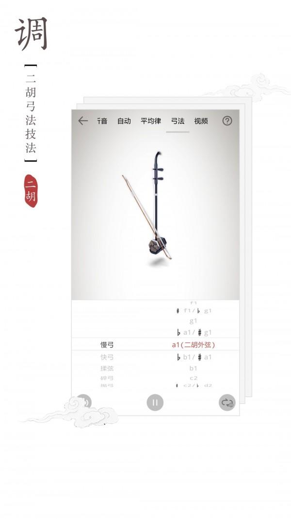 民乐调音器 V3.0.5
