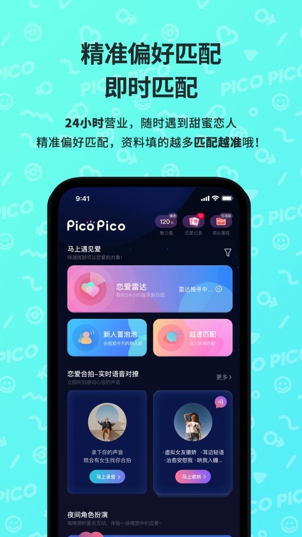 PicoPico安卓版