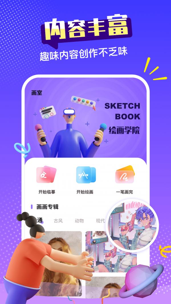 sketches安卓版