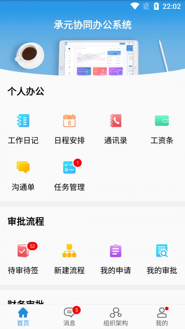 承元OA V2.0.6