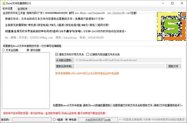 EXCEL文件批量提取绿色版