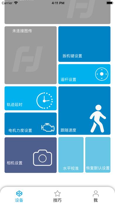 Feiyu SCORP安卓版