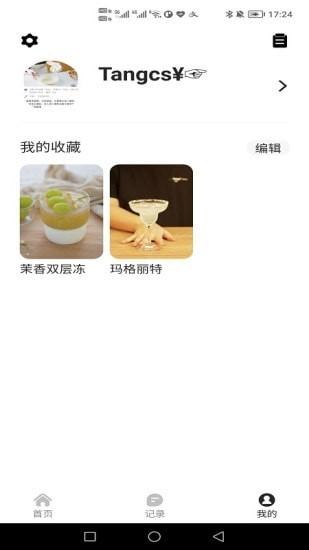 轻牛品味 V1.0.2