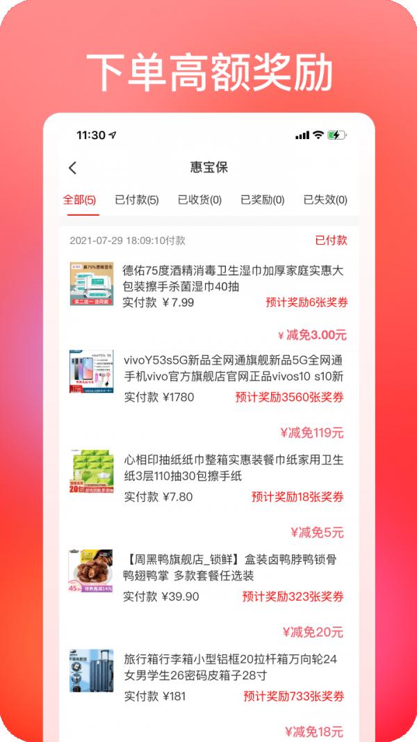 惠宝保 V1.0.0.0