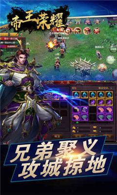 帝王荣耀 V1.76