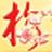 蓝梦梅花易数排盘 V3.6绿色版