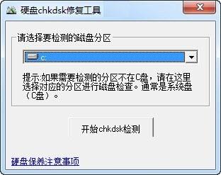 硬盘chkdsk修复工具电脑版