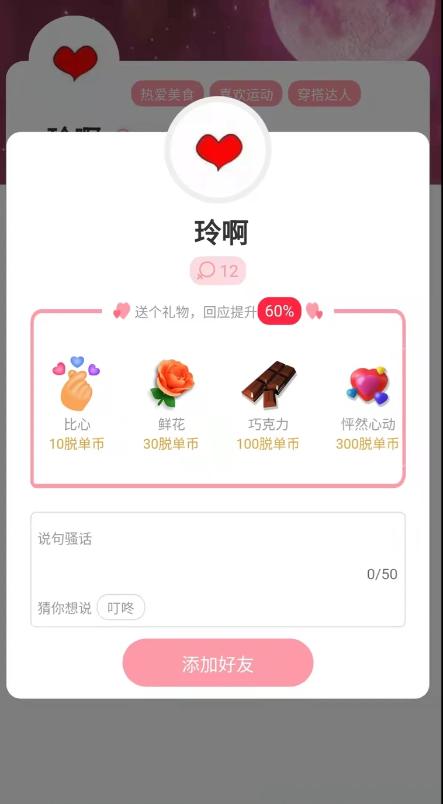 脱单便利店app v1.0.0