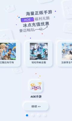 AOE手游盒子app v1.2.6