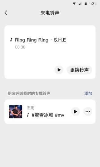 iOS微信8.0.14内测版