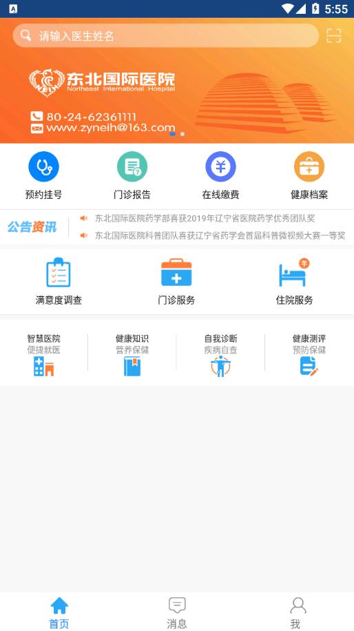 东北国际医院app手机版 v1.8