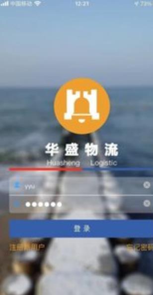 华盛物流app v1.0.7