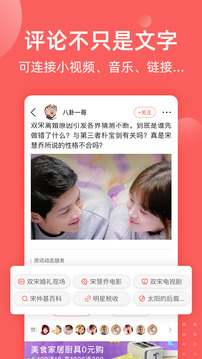 全民吃瓜app v4.8.2