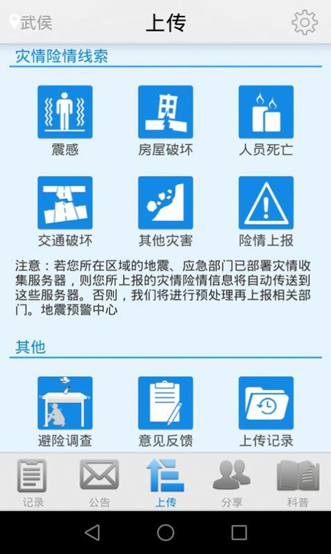 小米地震预警 v8.2.8